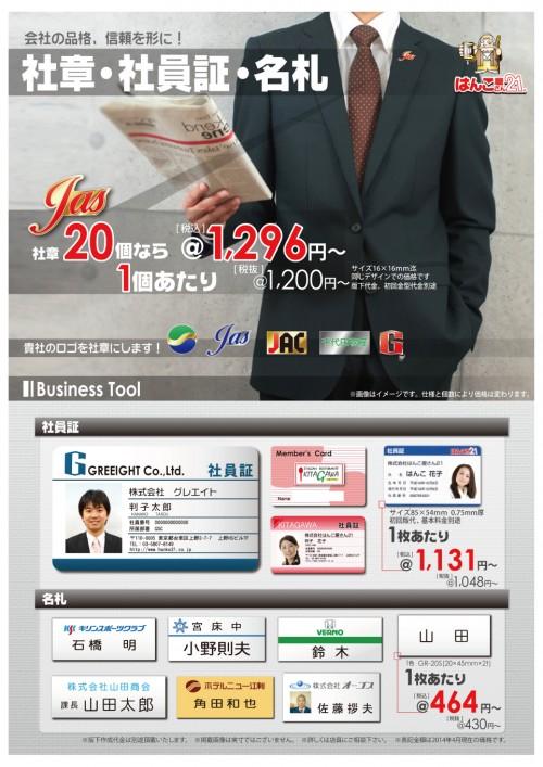 社章・社員証・名札(中)