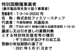 象牙許可証-小田原店用(Web)