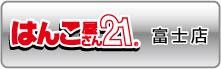 はんこ屋さん21富士店