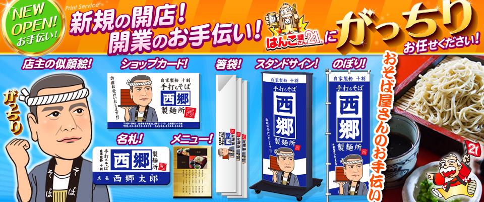 開店開業お任せ!-TOP-960×400